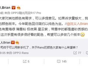 OPPOReno OPPOReno发布会 OPPOReno配置