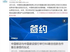 中国移动 5G 移动5G 建行