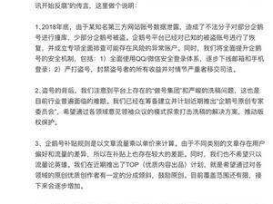腾讯 腾讯回应露露事件 原创