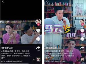 李佳琦 短视频运营 抖音运营 社交电商