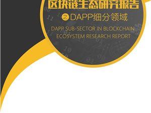 DAPP 区块链报告 DAPP报告