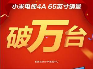 小米电视4A65英寸 小米电视4A 小米电视 小米品质节