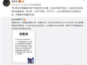 今天上午小米 9 SE 及小米 9 透明尊享版开售计划取消:因备货不足