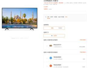小米电视4C 小米电视4C价格 小米电视 小米