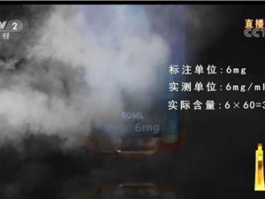 315晚会点名电子烟怎么回事 电子烟有什么危害