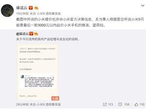 """小米回应""""海量备货致亏损"""":系乌龙 米9缺货将解决"""