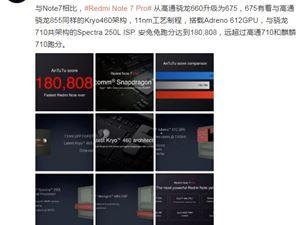 红米note7pro跑分是多少 note7pro安兔兔跑分介绍