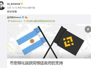 币安孵化器 阿根廷 阿根廷区块链
