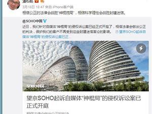 望京SOHO 自媒体侵权 神棍局