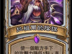 炉石传说 暗影崛起 新卡