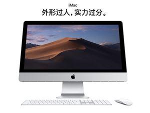 蘋果發布新款iMac:搭載Intel第9代處理器