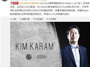 IG新教练 KimKaram