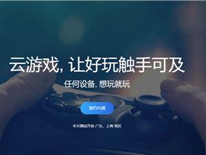 腾讯云游戏 START