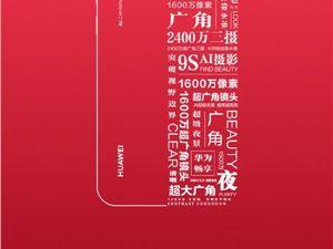 暢享9S 暢享9S發布會 暢享9e 華為平板M5青春版