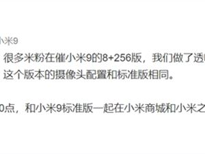 小米9透明版 小米9
