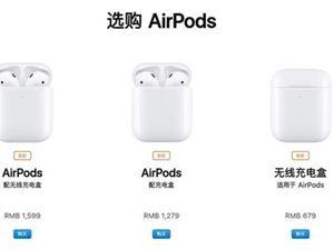搭載Apple H1芯片 新一代AirPods看點全解析