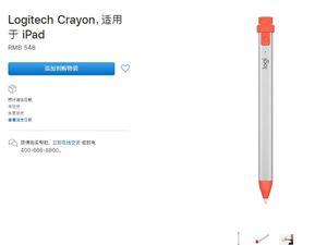 苹果 iOS 12.2 更新将支持罗技 Crayon 手写笔在 iPad Pro 上使用