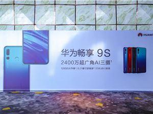 华为畅享 9S 发布会直播:2400 万超广角 AI 三摄!