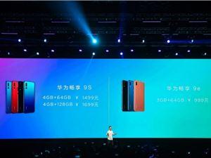 后置2400万超广角三摄 华为畅享9S发布仅售1499元起