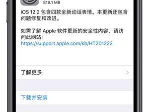 iOS12.2正式版 iOS12.2 iOS12.2更新内容