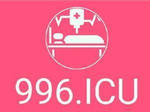 有赞996工作制 996.icu