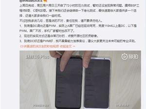 官宣:魅族手机加入DC调光豪华午餐 OLED屏不再辣眼