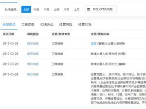 一点资讯法人代表变更 李亚卸任杨宇翔接任