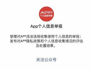 中消协 App 公众号 App个人信息举报