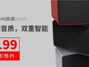 首发价 199 元!360 AI 音箱 MAX 发布:Hi-Fi 音质,双重唤醒