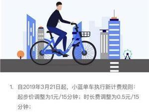 小蓝单车涨价 涨价后具体骑行费用介绍