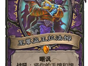 炉石传说新卡 炉石新卡 暗影崛起新卡