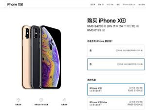 苹果中国在线商店 AppleStore iPhoneXS降价 苹果降价 原创