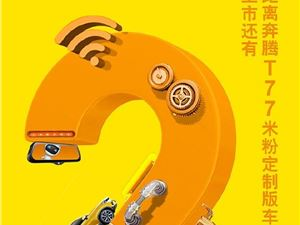 """小米官宣""""小米汽車"""":聯手奔騰推T77米粉定制版"""