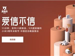 小米9周年米粉节 米粉节直播地址 小米 小米9周年米粉节中国区总参直面会