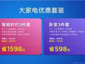 """小米推家電""""三大件""""優惠套裝:省一部手機錢"""