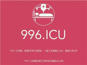 程序员 996 ICU