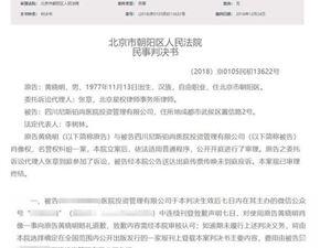 黄晓明名誉案胜诉 微信公众号 网络
