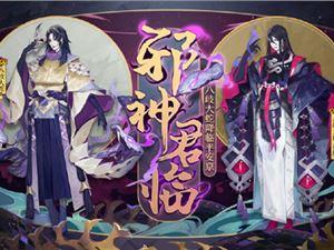 阴阳师体验服4月3日更新维护公告 SR式神海忍上线