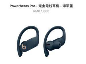 蘋果發布Powerbeats Pro無線耳機 售價1888元,自帶充電盒