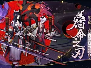 阴阳师 月之羽姬 七角山追击战