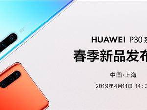 2019 華為春季新品發布會全程直播中:華為 P30 / P30Pro 國行版正式亮相