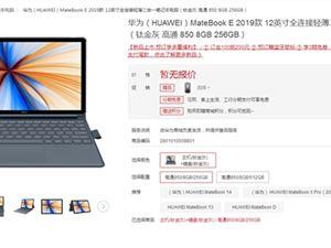 华为MateBookE2019二合笔记本