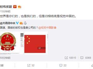 经纬中国 视觉中国