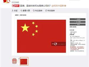 共青团中央 视觉中国发生了什么事?具体事件始末