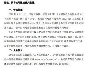 视觉中国:将暂时关闭网站 尚不能准确预计整改完成时间