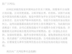 视觉中国再次道歉 视觉中国道歉