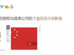 视觉中国 视觉中国回应版权 区块链版权