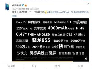中兴AXON10Pro