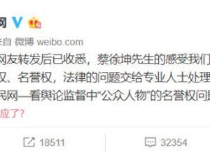 蔡徐坤 B站 内容审核