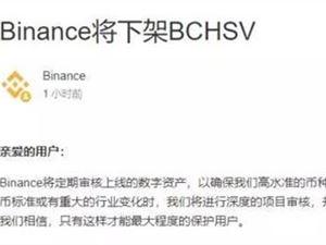 幣安 幣安下架BSV BSV 趙長鵬